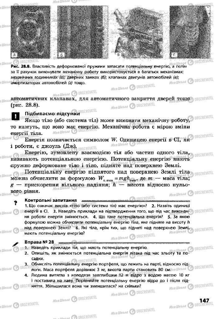 Підручники Фізика 8 клас сторінка 147