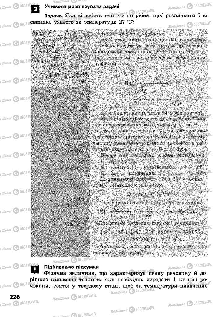 Учебники Физика 8 класс страница 226