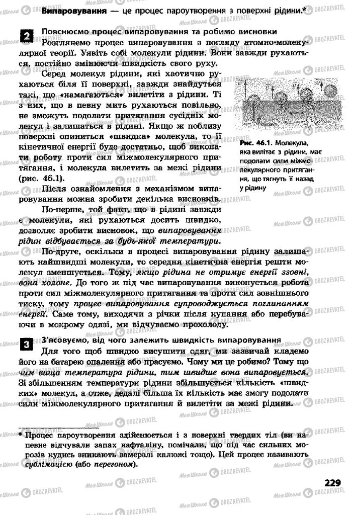 Учебники Физика 8 класс страница 229