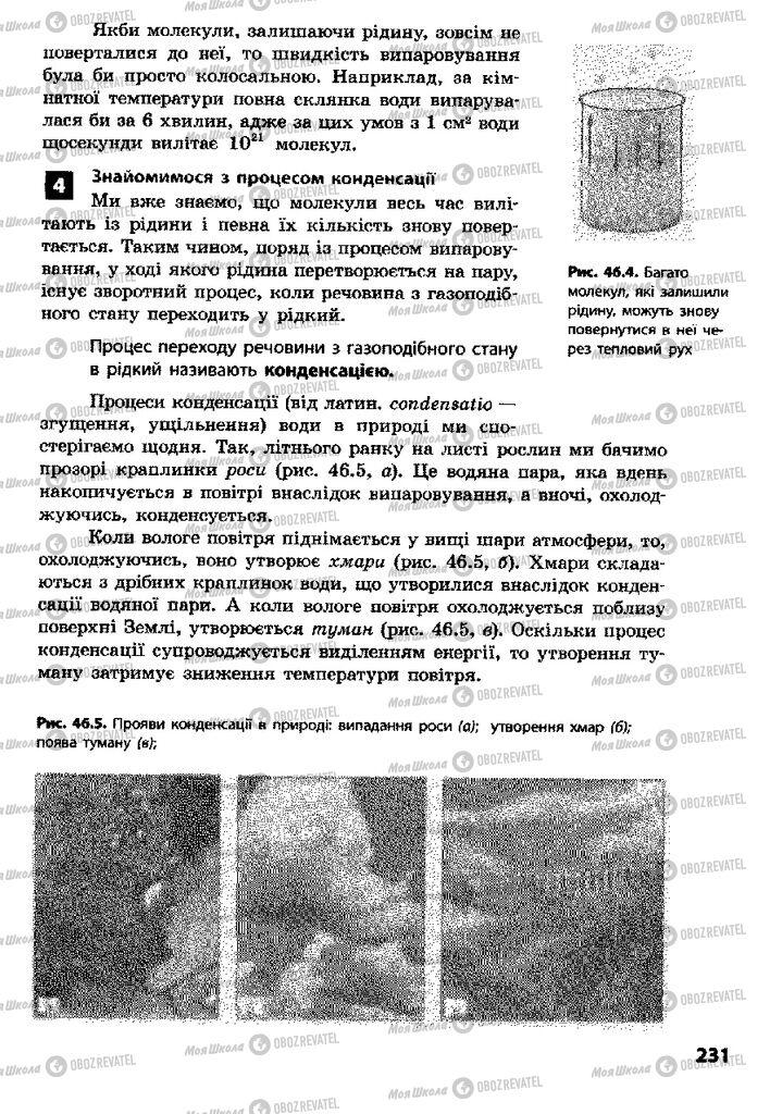 Учебники Физика 8 класс страница 231
