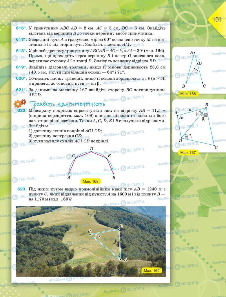 Підручники Геометрія 9 клас сторінка 101