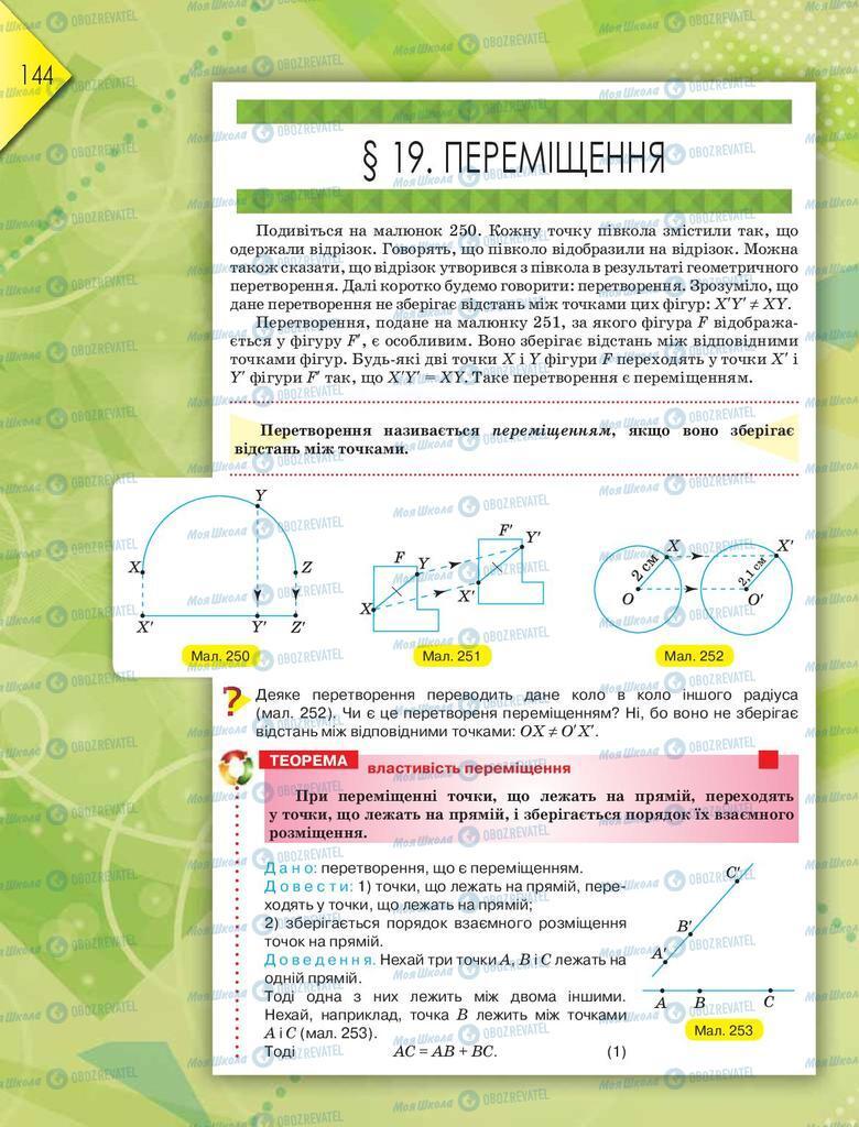 Підручники Геометрія 9 клас сторінка  144