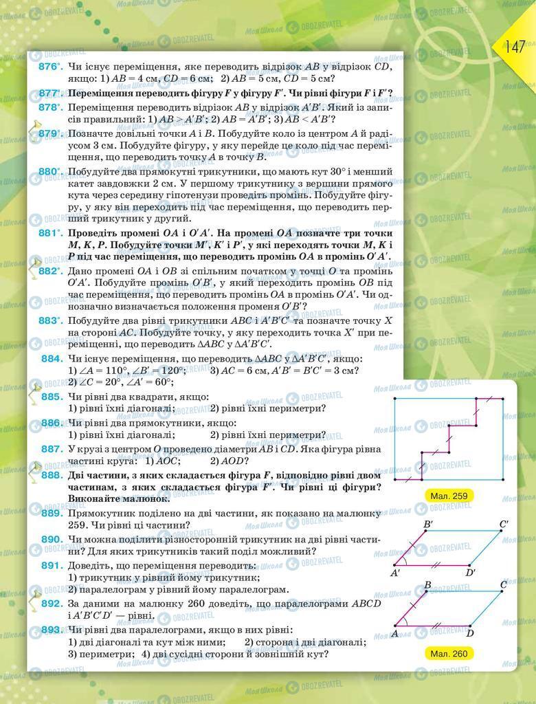 Учебники Геометрия 9 класс страница 147