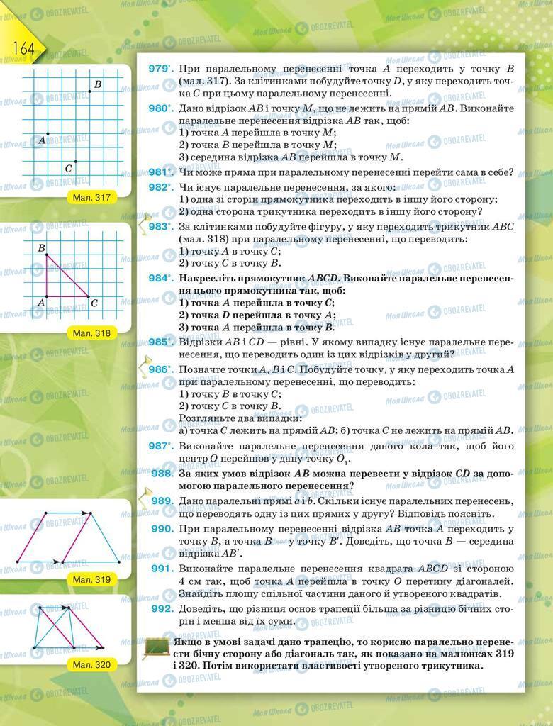 Учебники Геометрия 9 класс страница 164