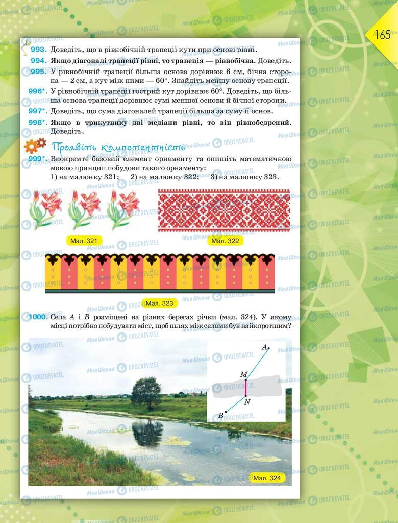 Учебники Геометрия 9 класс страница  165