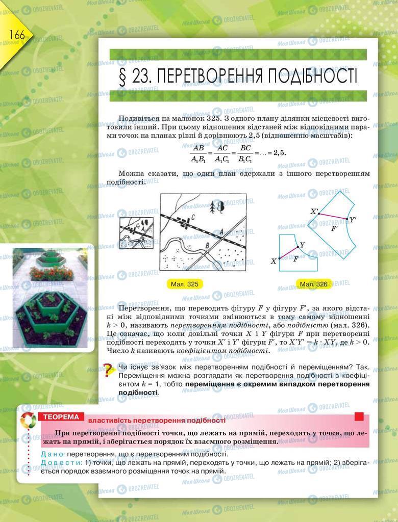 Підручники Геометрія 9 клас сторінка 166