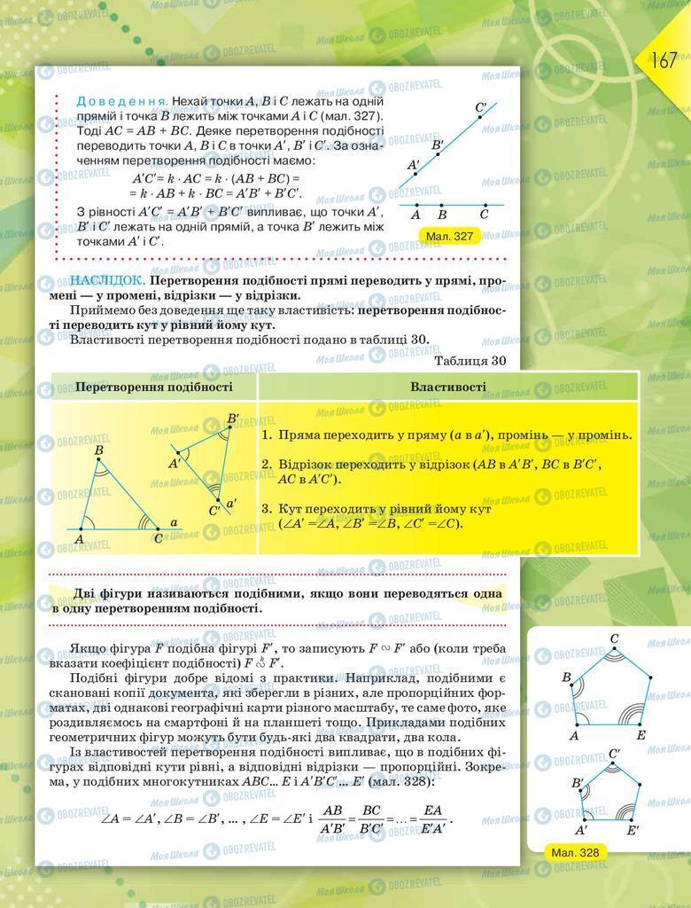 Підручники Геометрія 9 клас сторінка 167