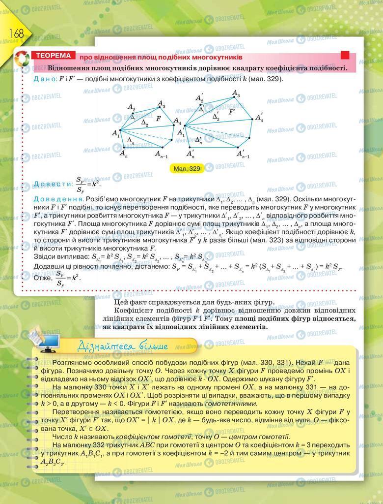 Підручники Геометрія 9 клас сторінка 168
