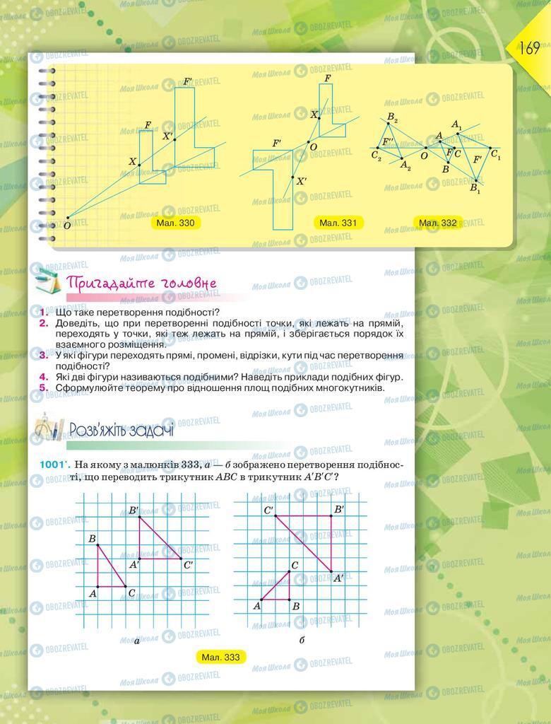 Підручники Геометрія 9 клас сторінка 169