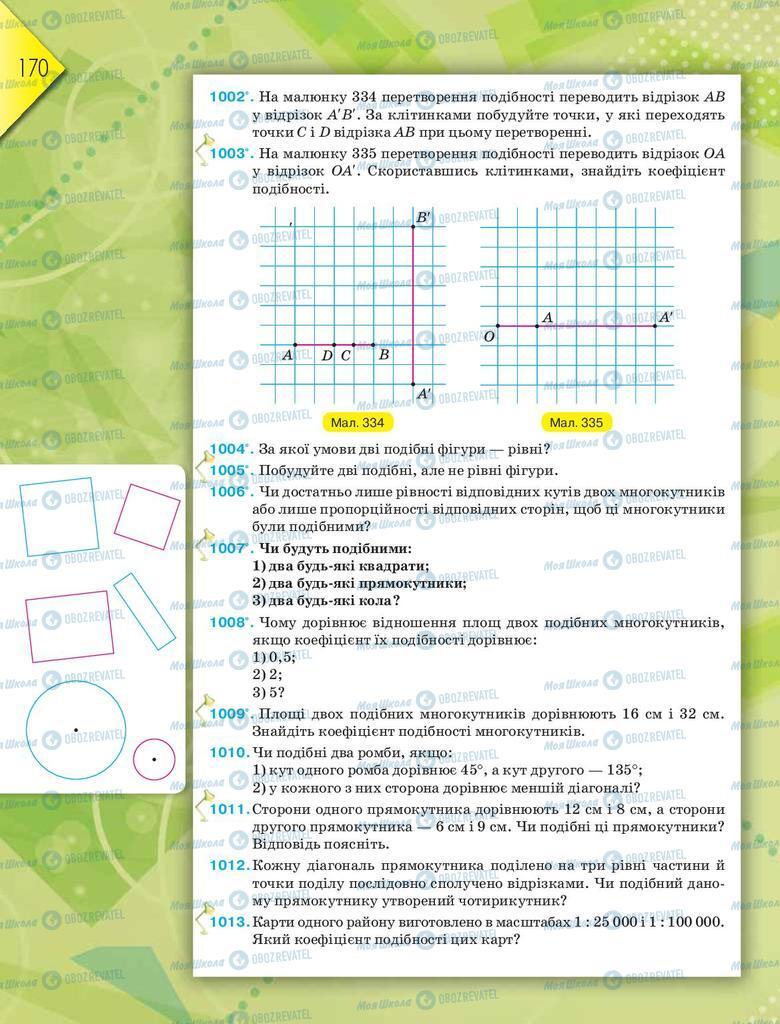 Підручники Геометрія 9 клас сторінка 170