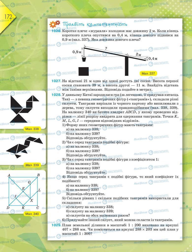 Підручники Геометрія 9 клас сторінка 172