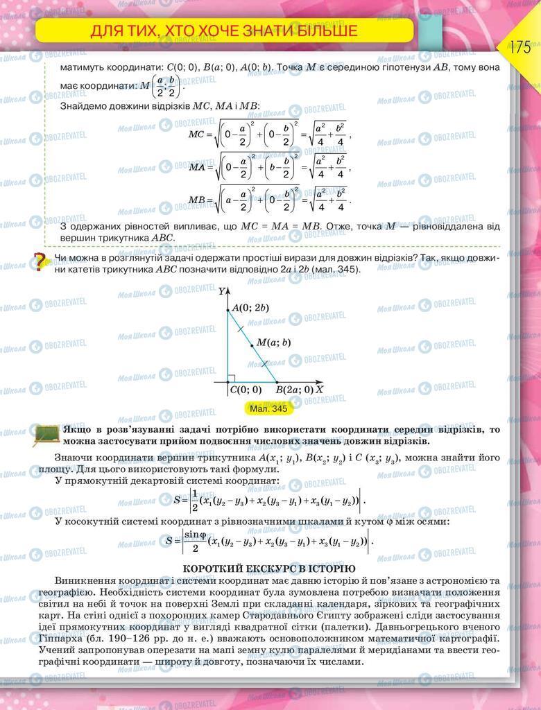 Підручники Геометрія 9 клас сторінка  175