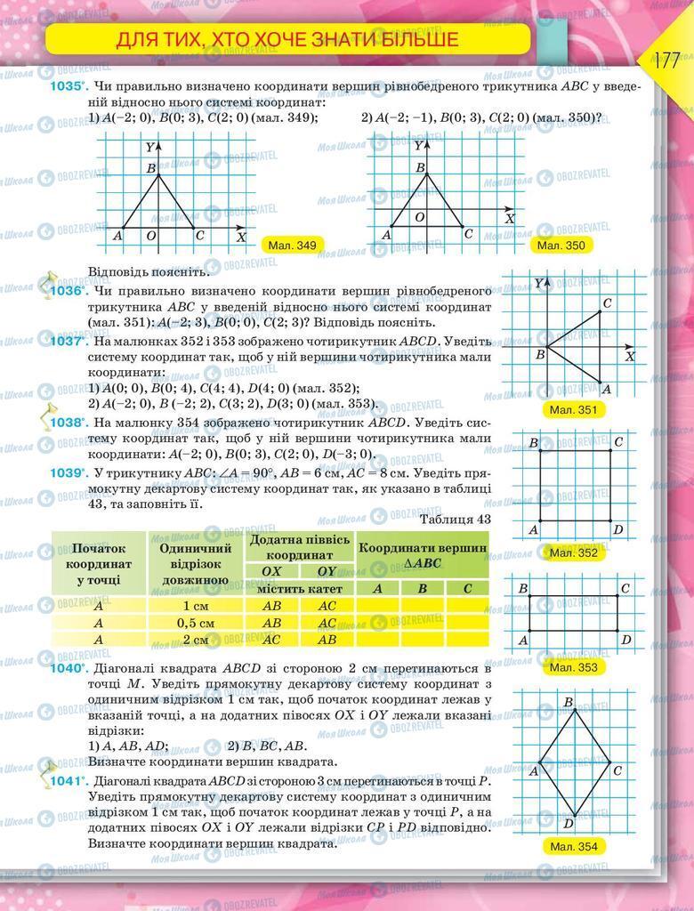 Підручники Геометрія 9 клас сторінка 177