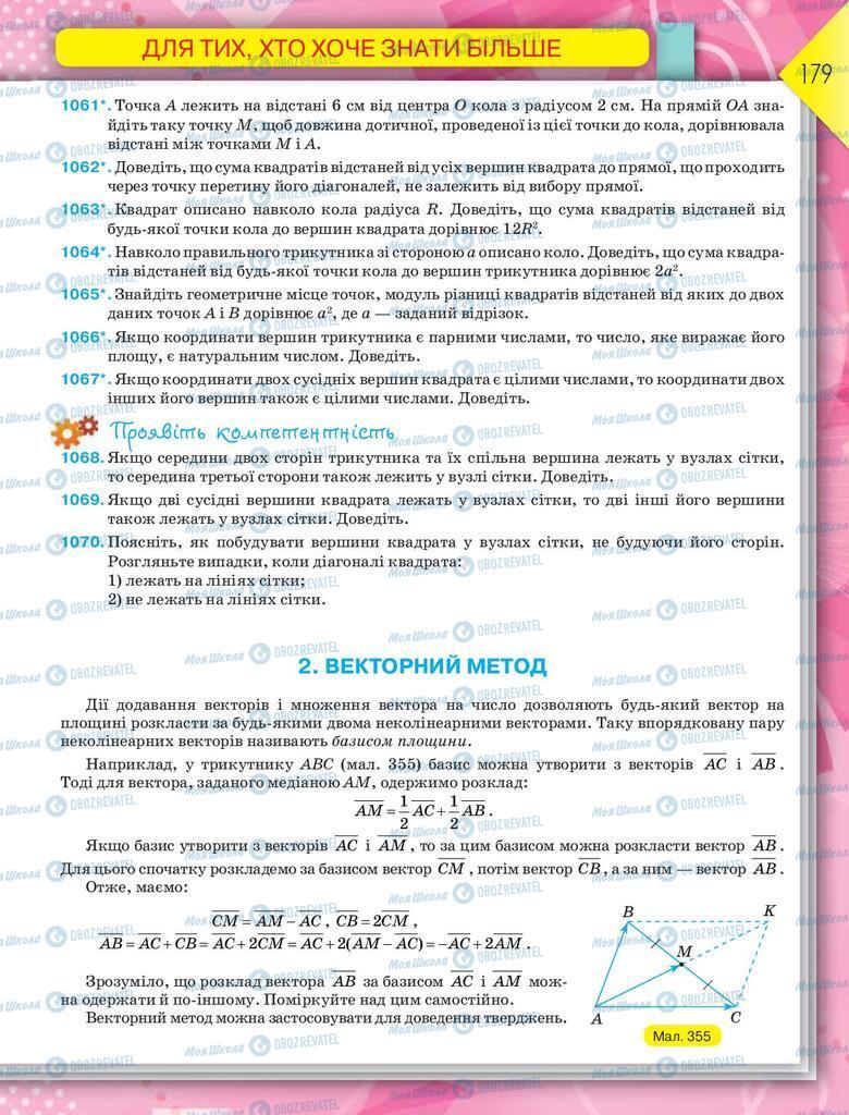 Підручники Геометрія 9 клас сторінка 179