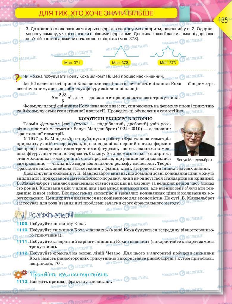 Підручники Геометрія 9 клас сторінка 185