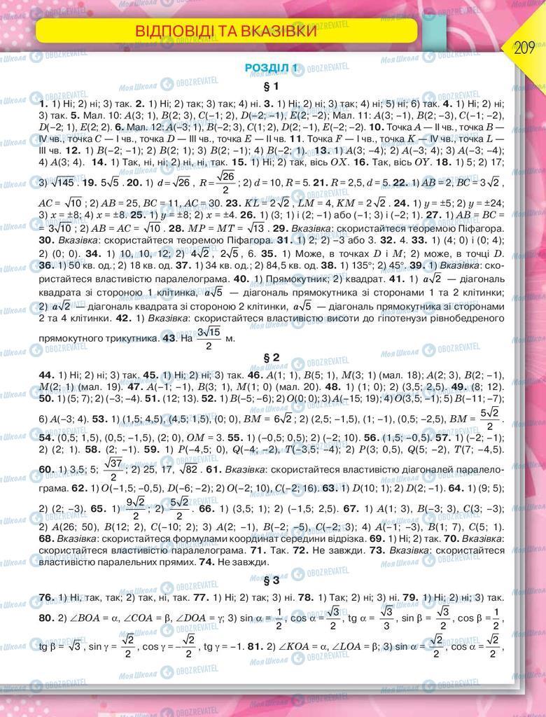 Підручники Геометрія 9 клас сторінка 209