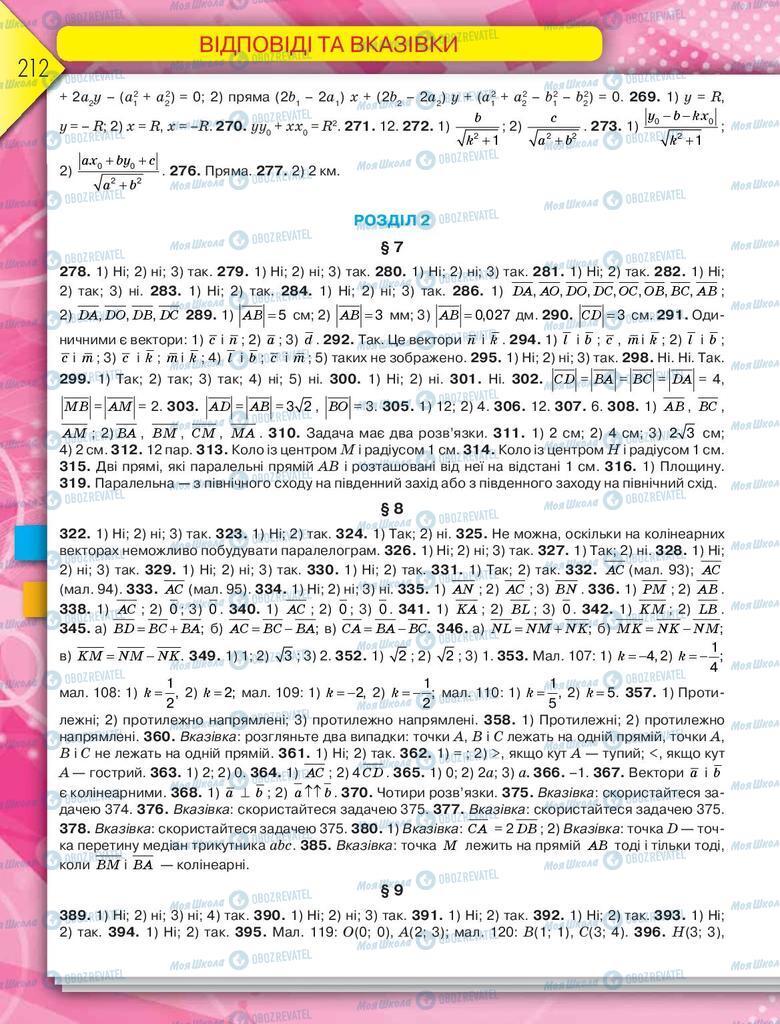 Підручники Геометрія 9 клас сторінка 212