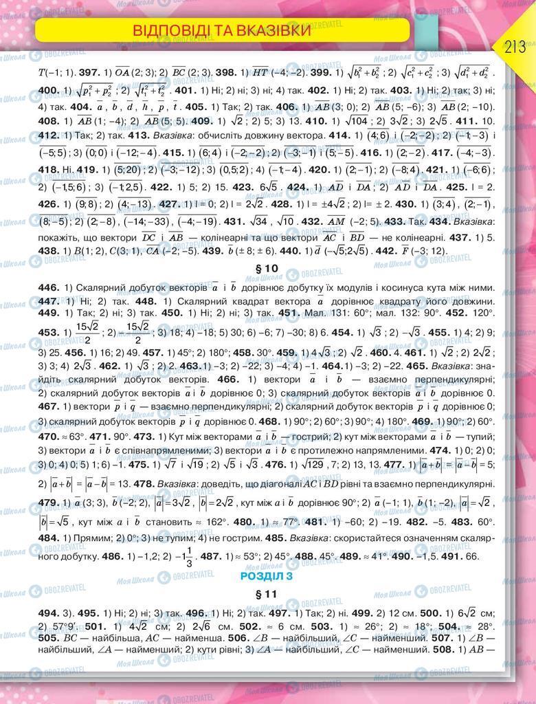 Підручники Геометрія 9 клас сторінка 213