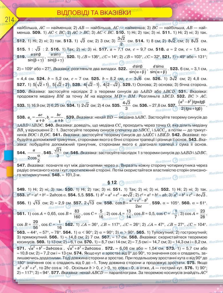 Підручники Геометрія 9 клас сторінка 214