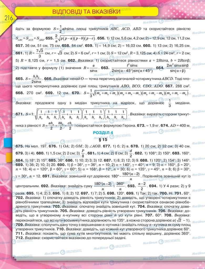 Підручники Геометрія 9 клас сторінка 216