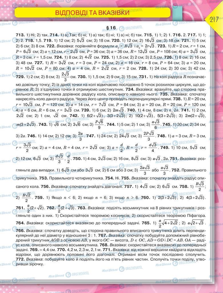 Підручники Геометрія 9 клас сторінка 217