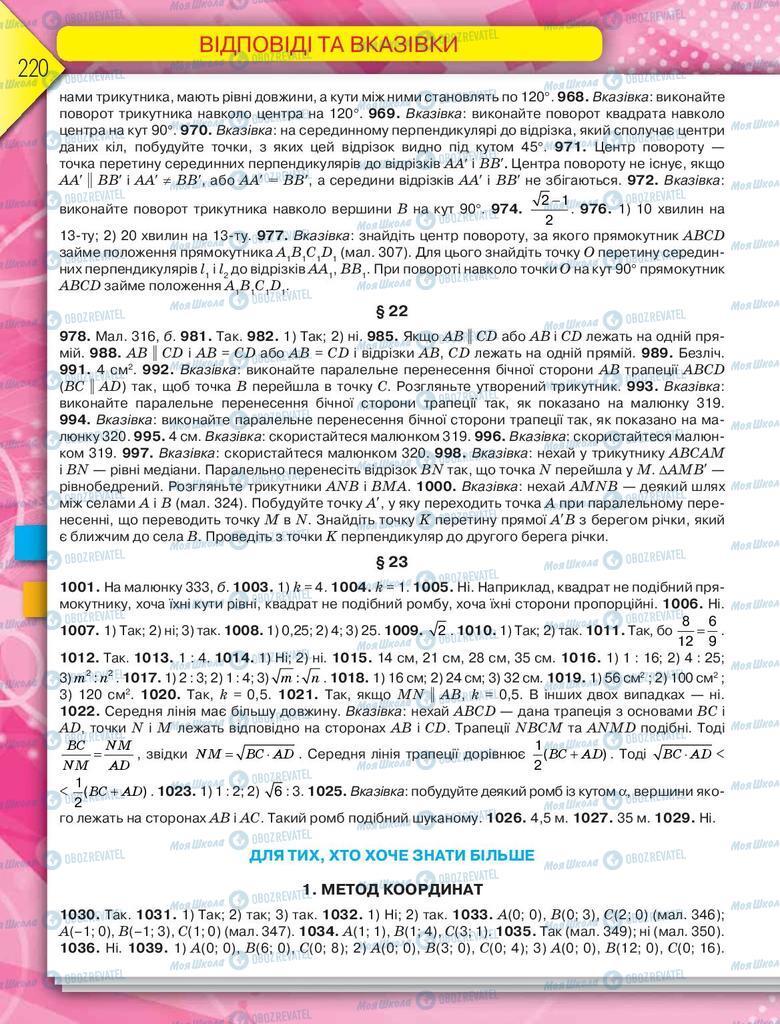 Підручники Геометрія 9 клас сторінка 220