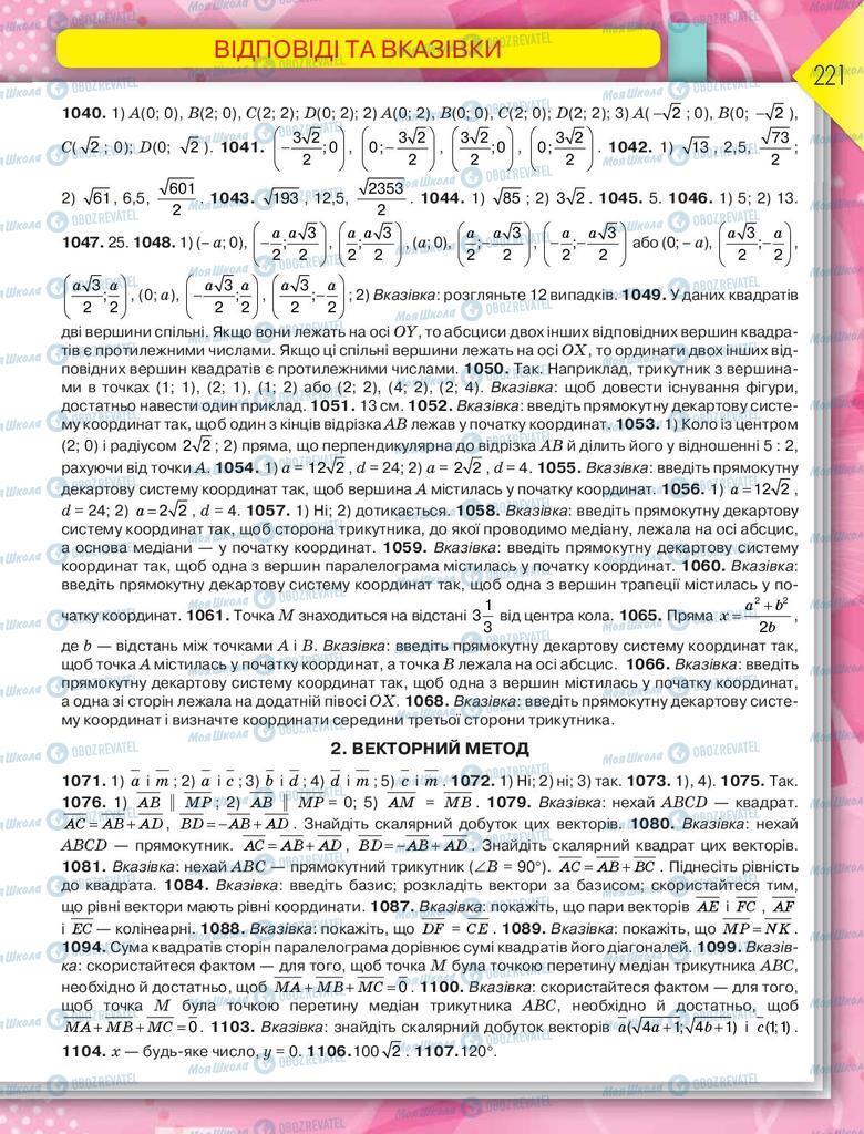 Підручники Геометрія 9 клас сторінка 221