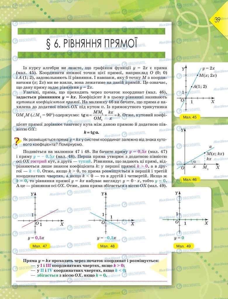 Учебники Геометрия 9 класс страница  39