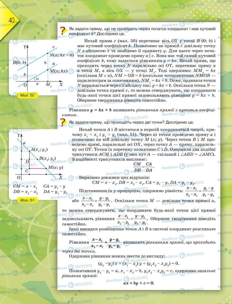 Учебники Геометрия 9 класс страница  40