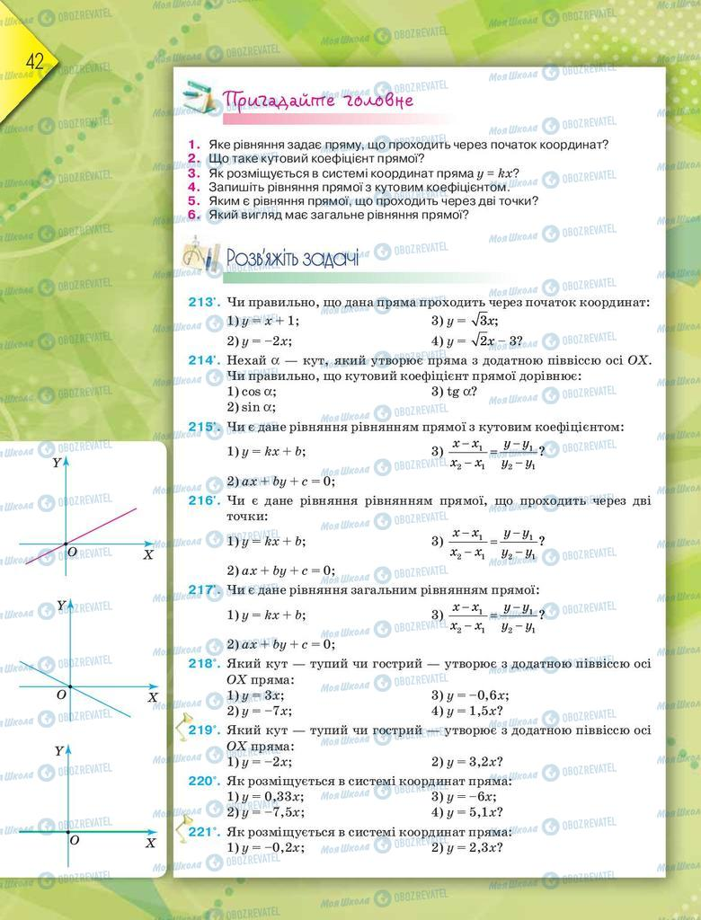 Учебники Геометрия 9 класс страница 42