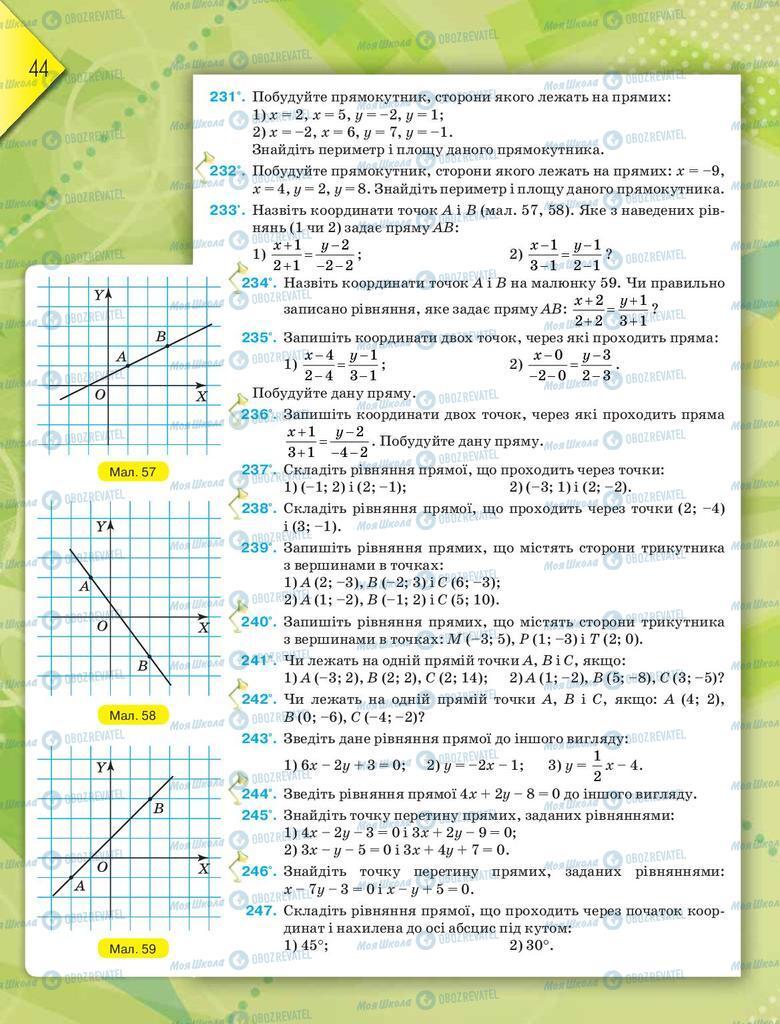 Учебники Геометрия 9 класс страница 44