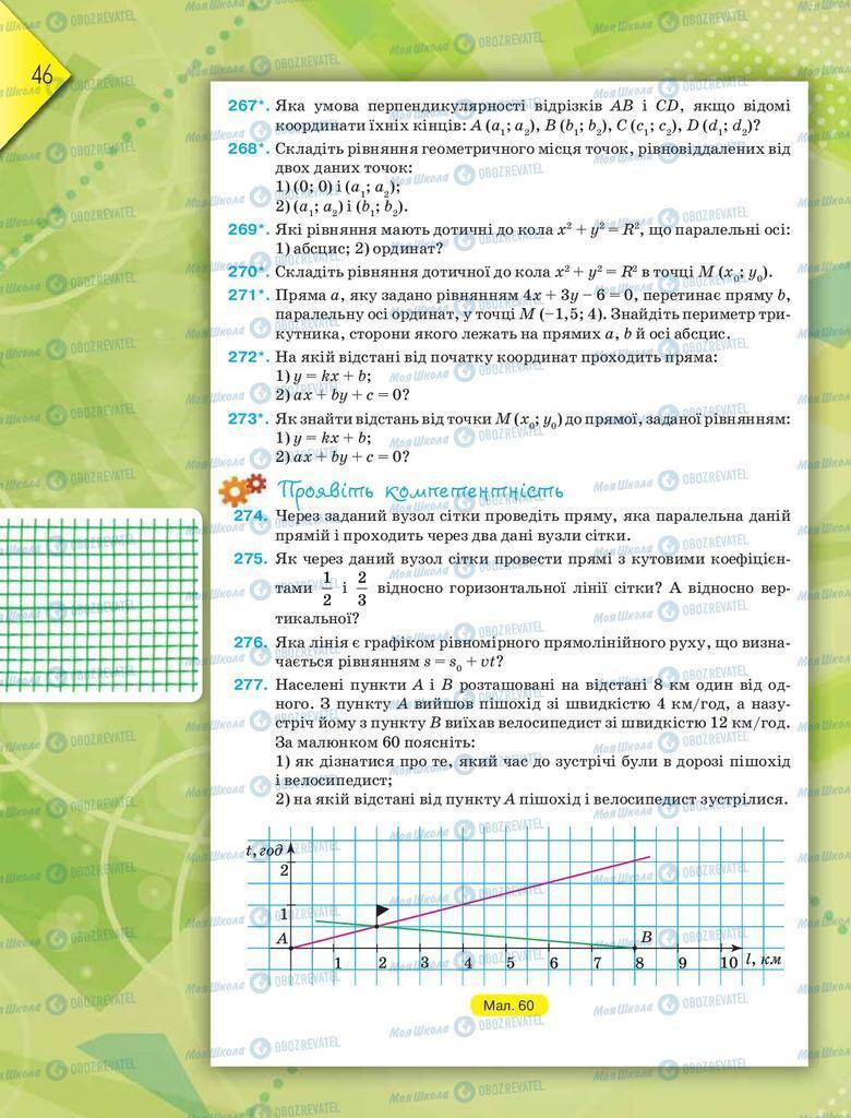 Учебники Геометрия 9 класс страница 46
