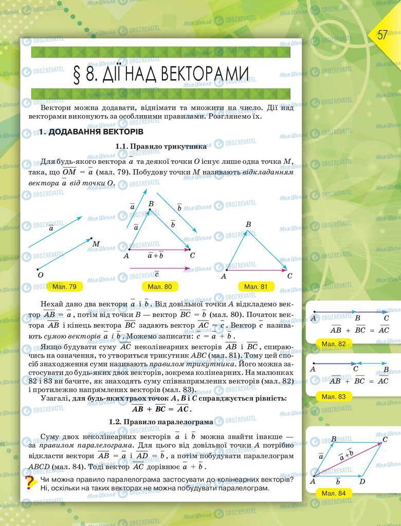 Учебники Геометрия 9 класс страница  57