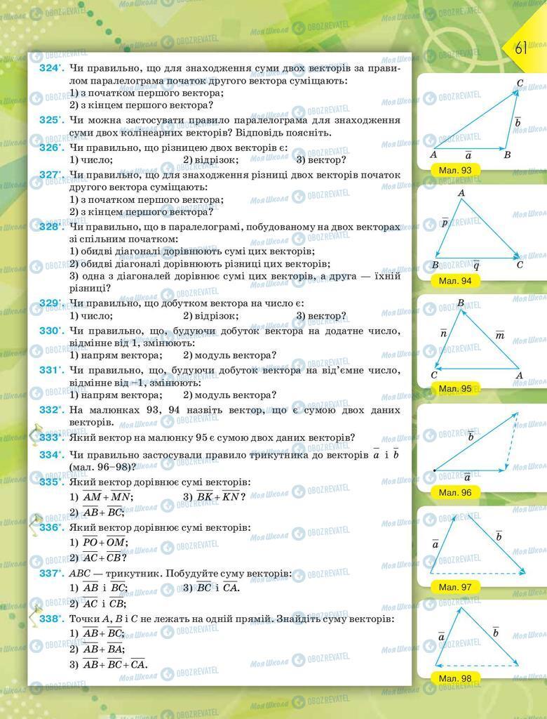 Учебники Геометрия 9 класс страница 61