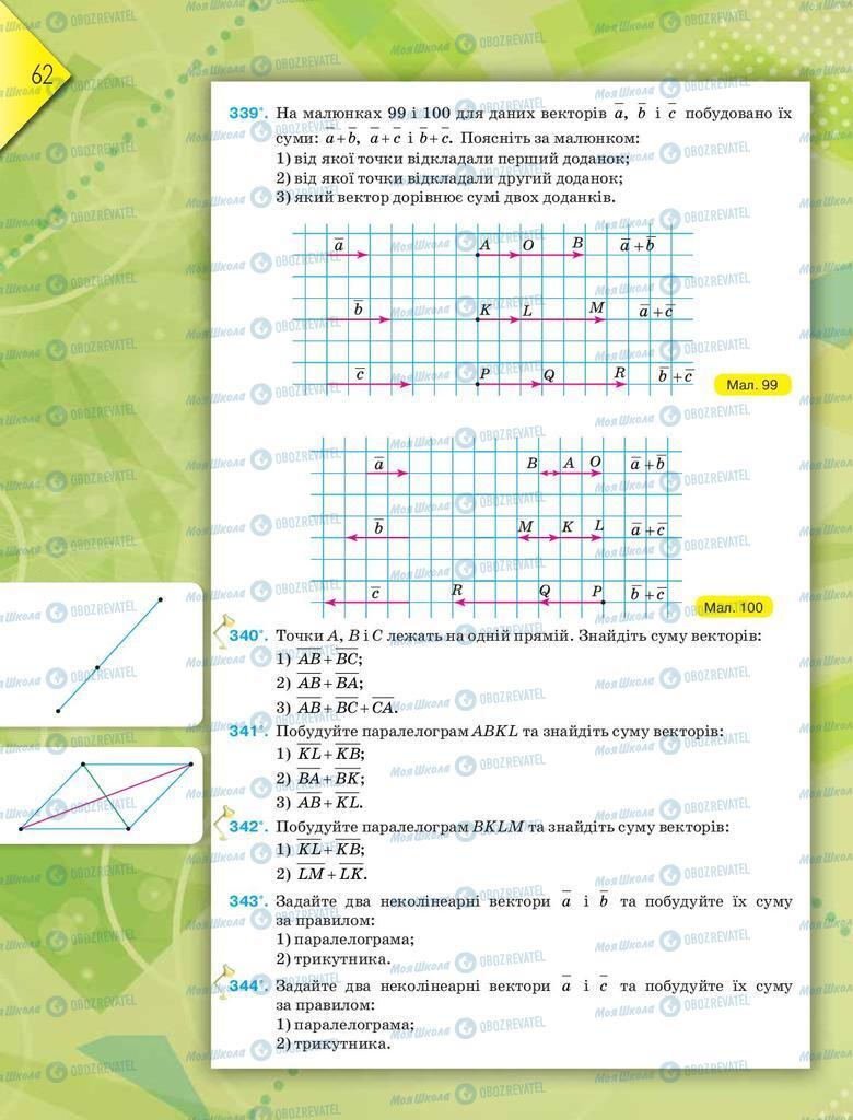 Підручники Геометрія 9 клас сторінка 62