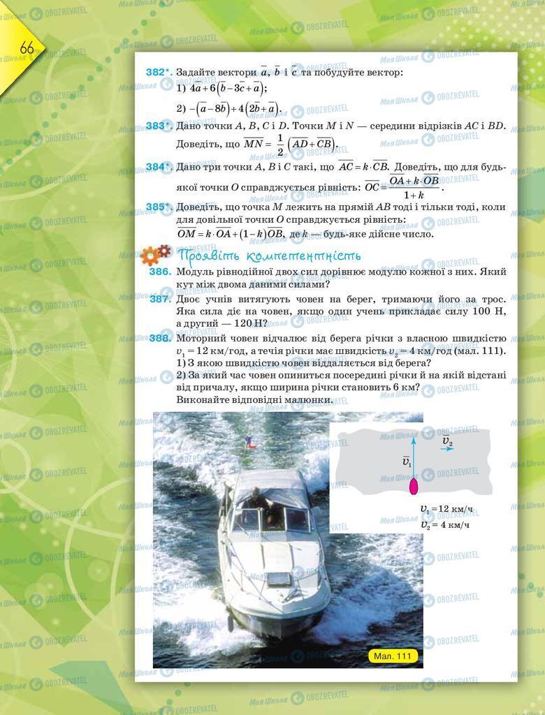 Учебники Геометрия 9 класс страница 66