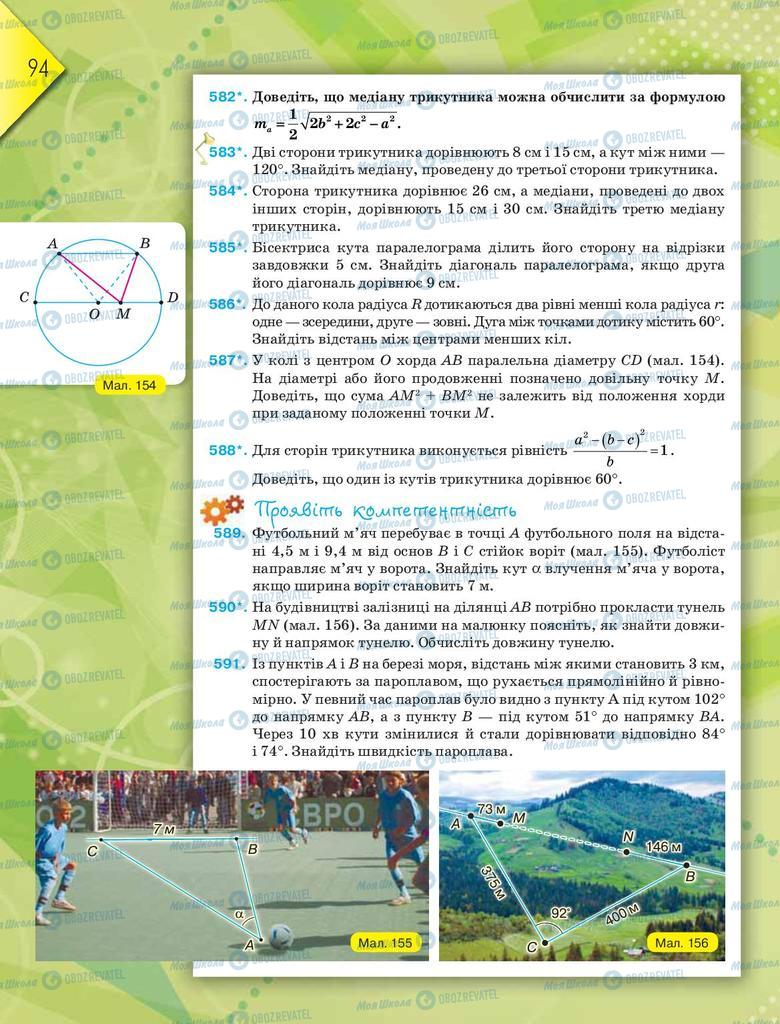 Підручники Геометрія 9 клас сторінка 94