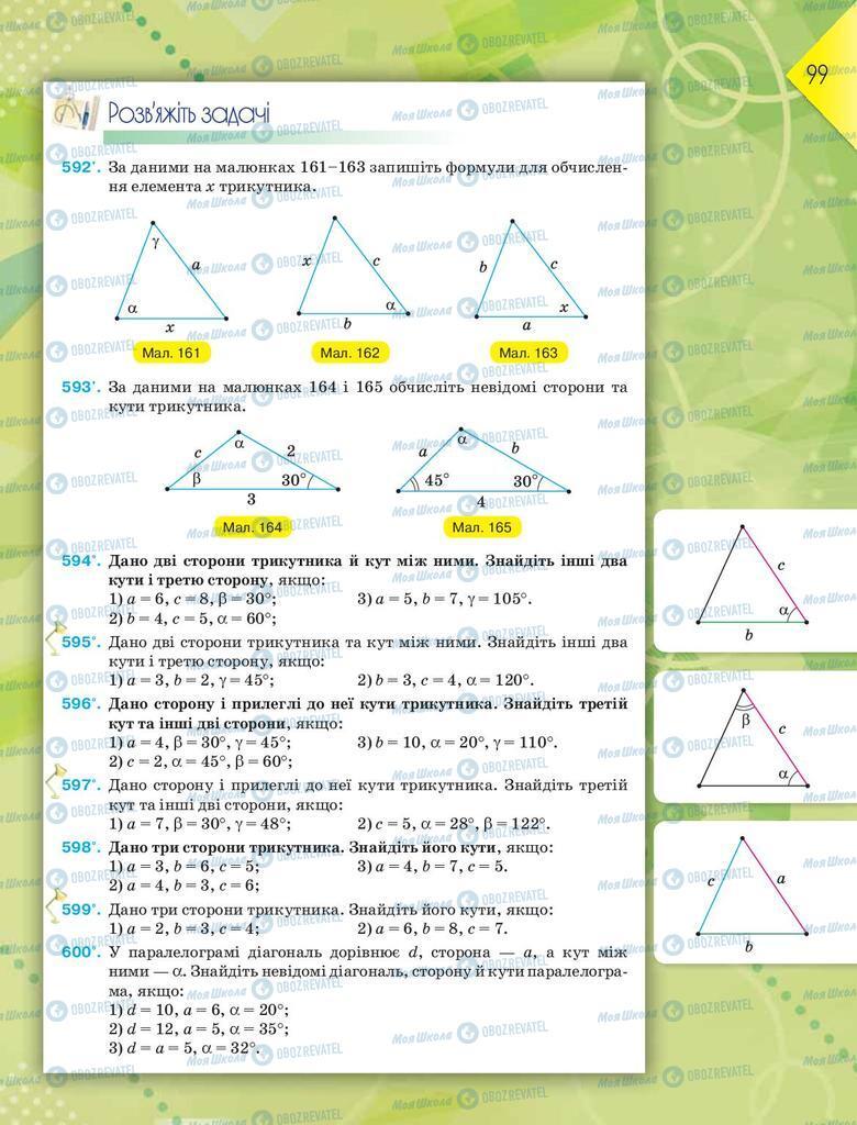 Підручники Геометрія 9 клас сторінка 99