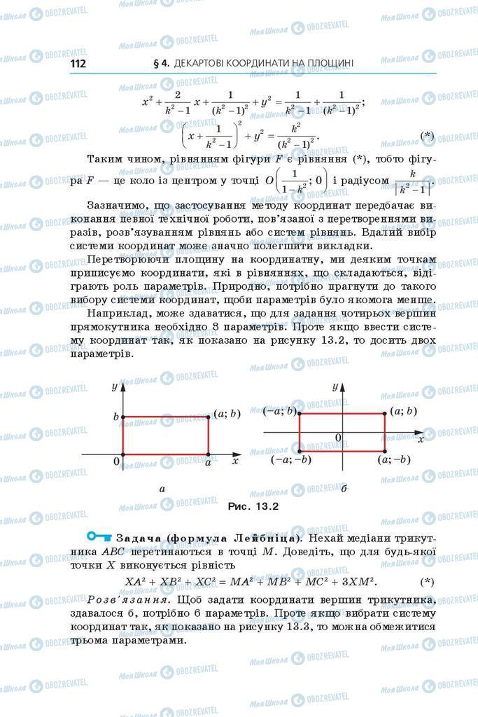 Підручники Геометрія 9 клас сторінка 112