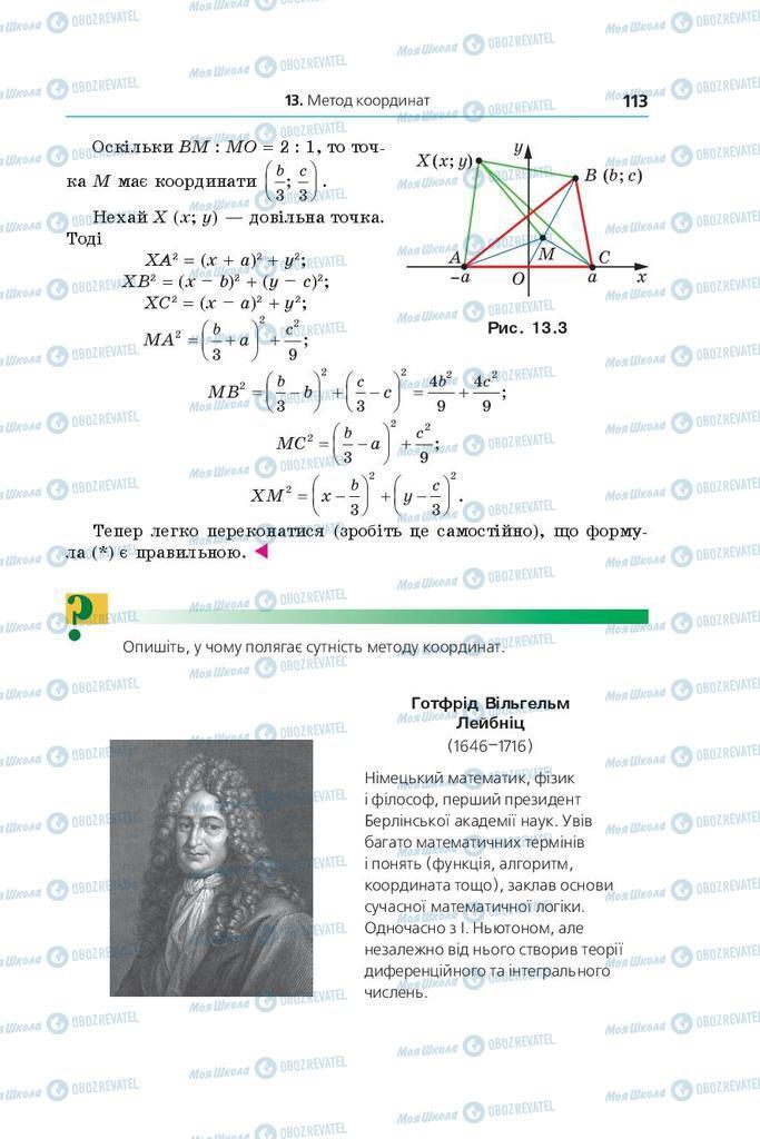 Підручники Геометрія 9 клас сторінка 113