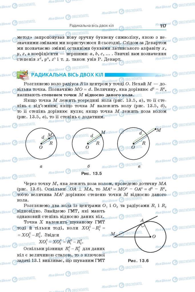 Підручники Геометрія 9 клас сторінка 117