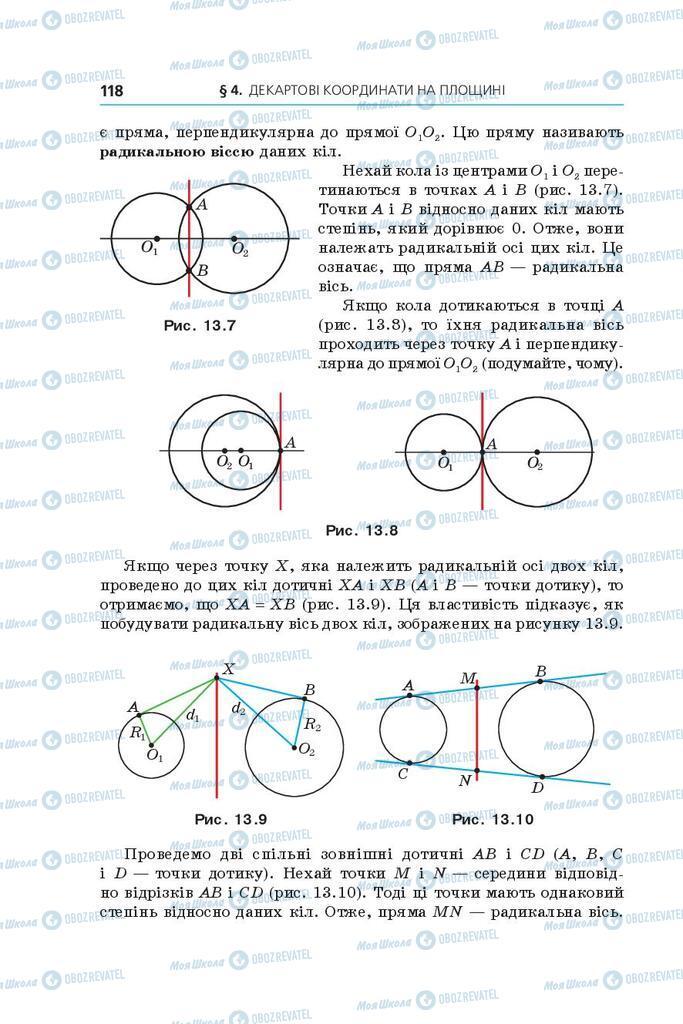 Підручники Геометрія 9 клас сторінка 118