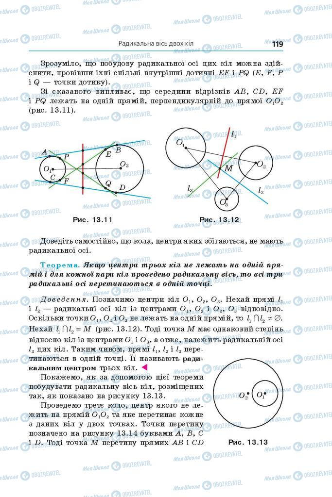 Підручники Геометрія 9 клас сторінка 119