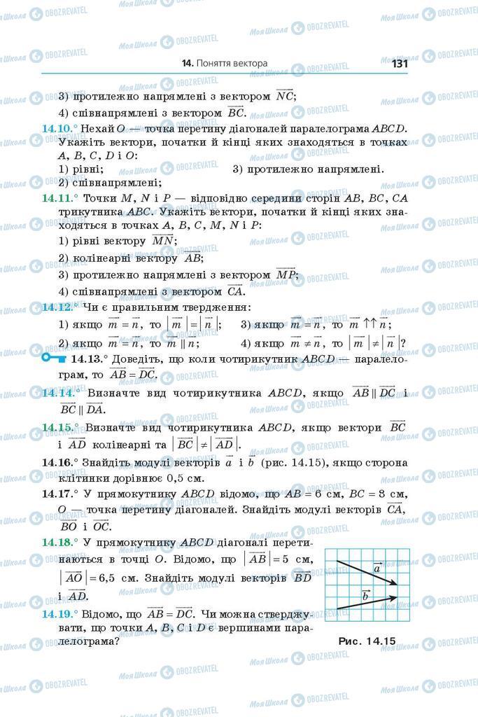 Підручники Геометрія 9 клас сторінка 131
