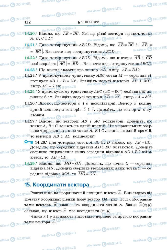Учебники Геометрия 9 класс страница  132