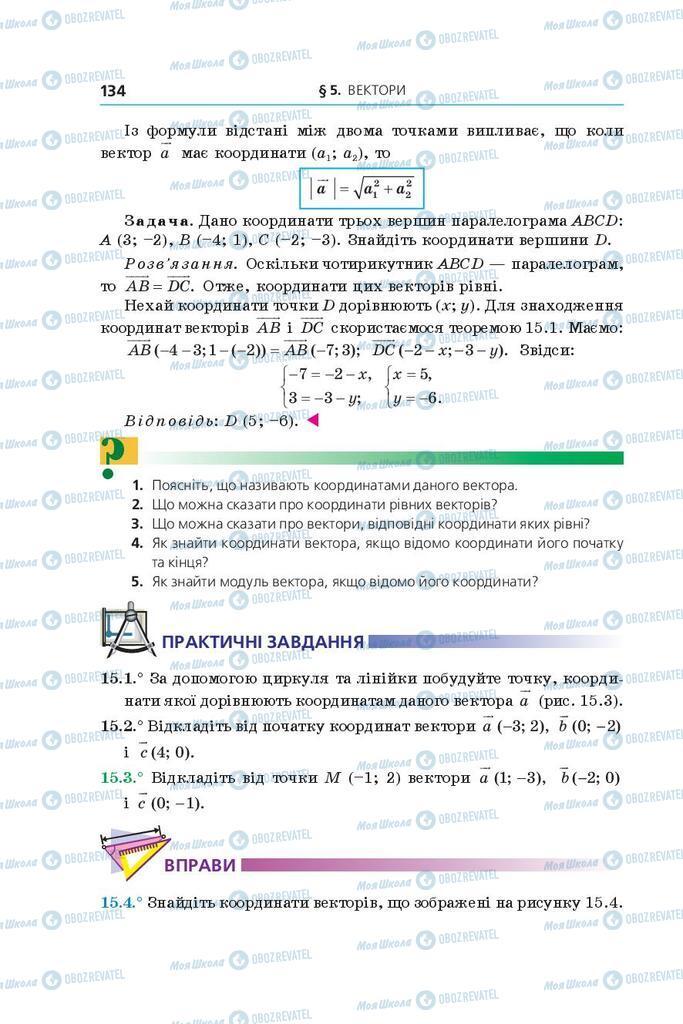 Підручники Геометрія 9 клас сторінка 134