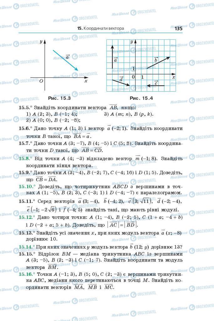 Підручники Геометрія 9 клас сторінка 135
