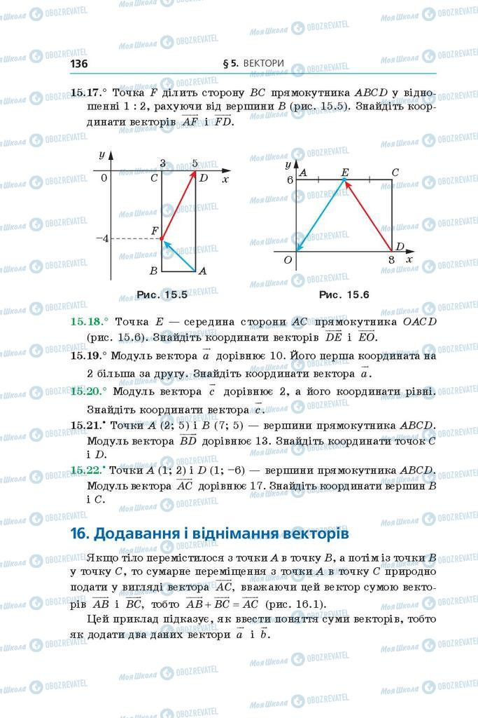 Учебники Геометрия 9 класс страница 136
