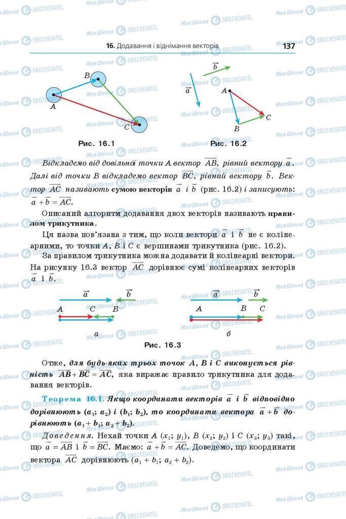 Учебники Геометрия 9 класс страница 137