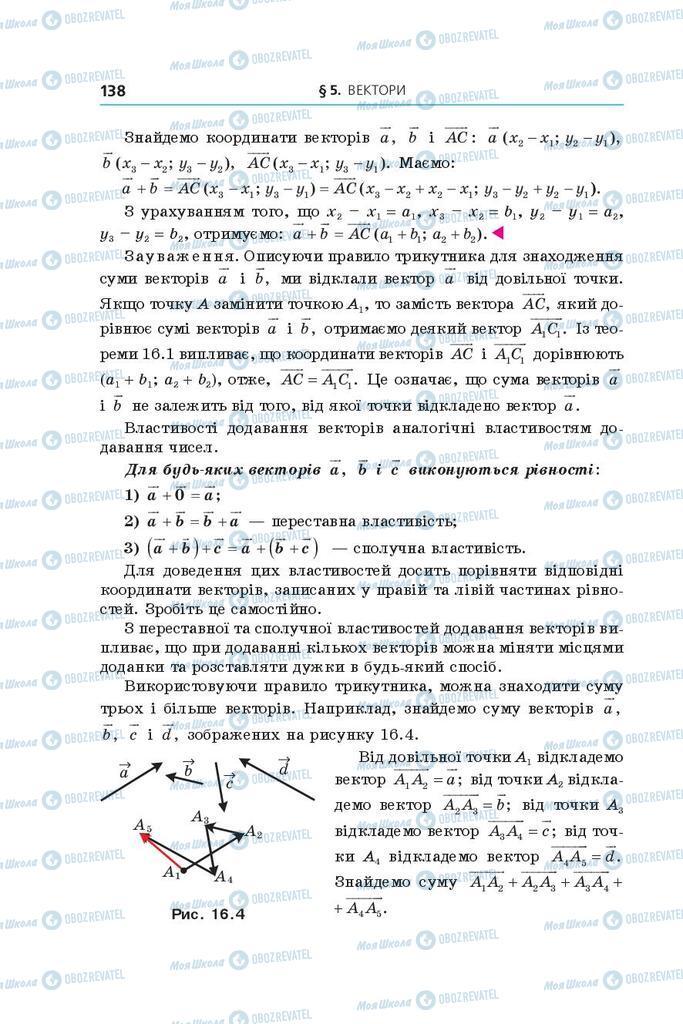 Учебники Геометрия 9 класс страница 138